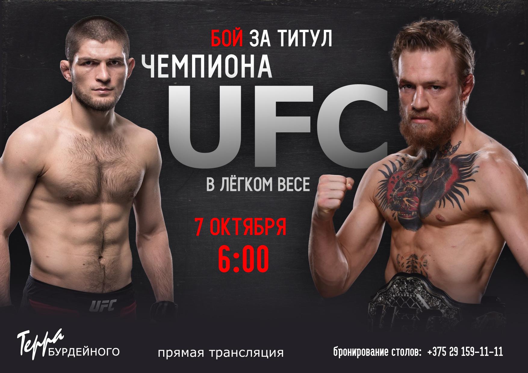 Бой за титул чемпиона UFC!