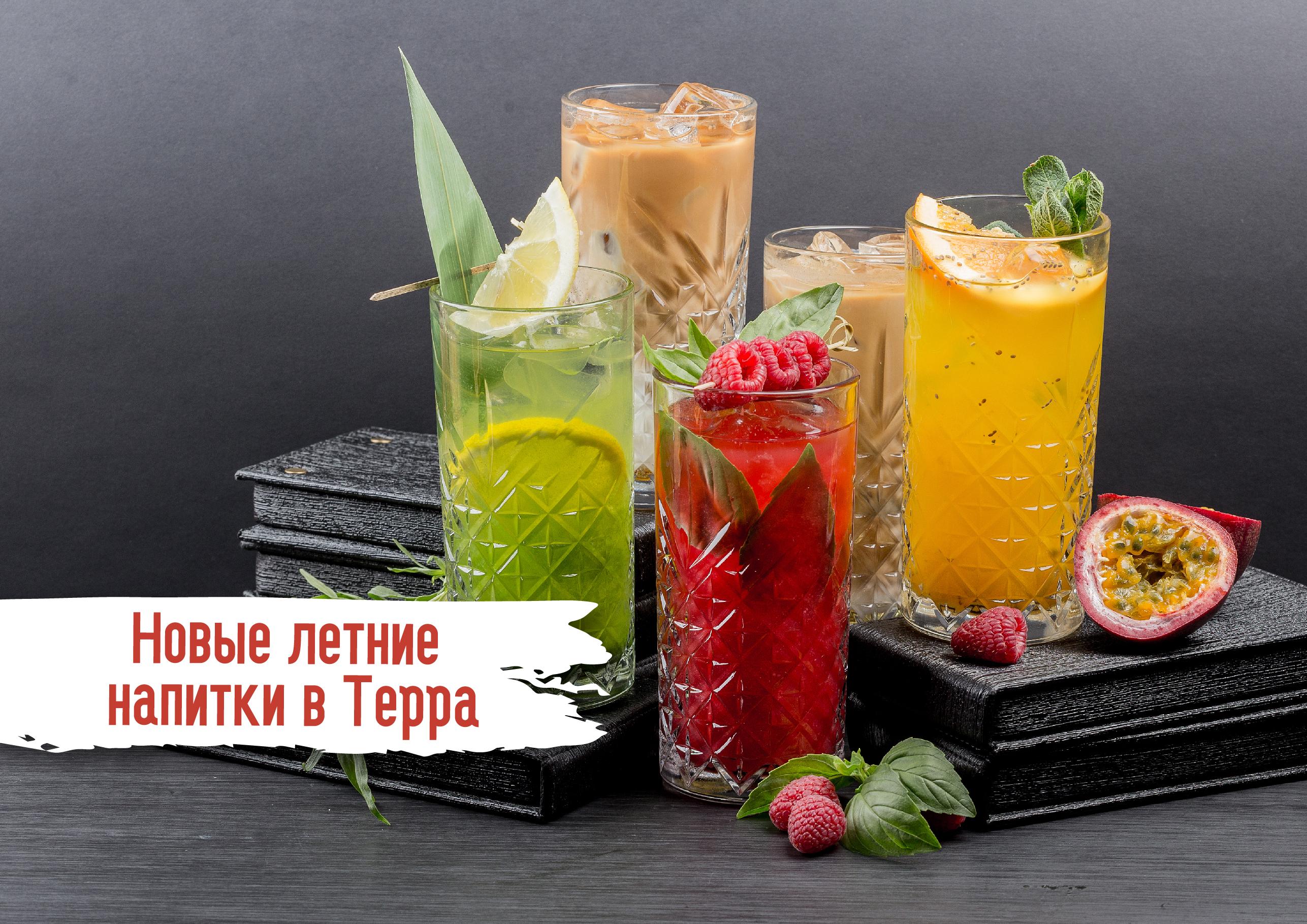 Новые летние напитки в Terra!