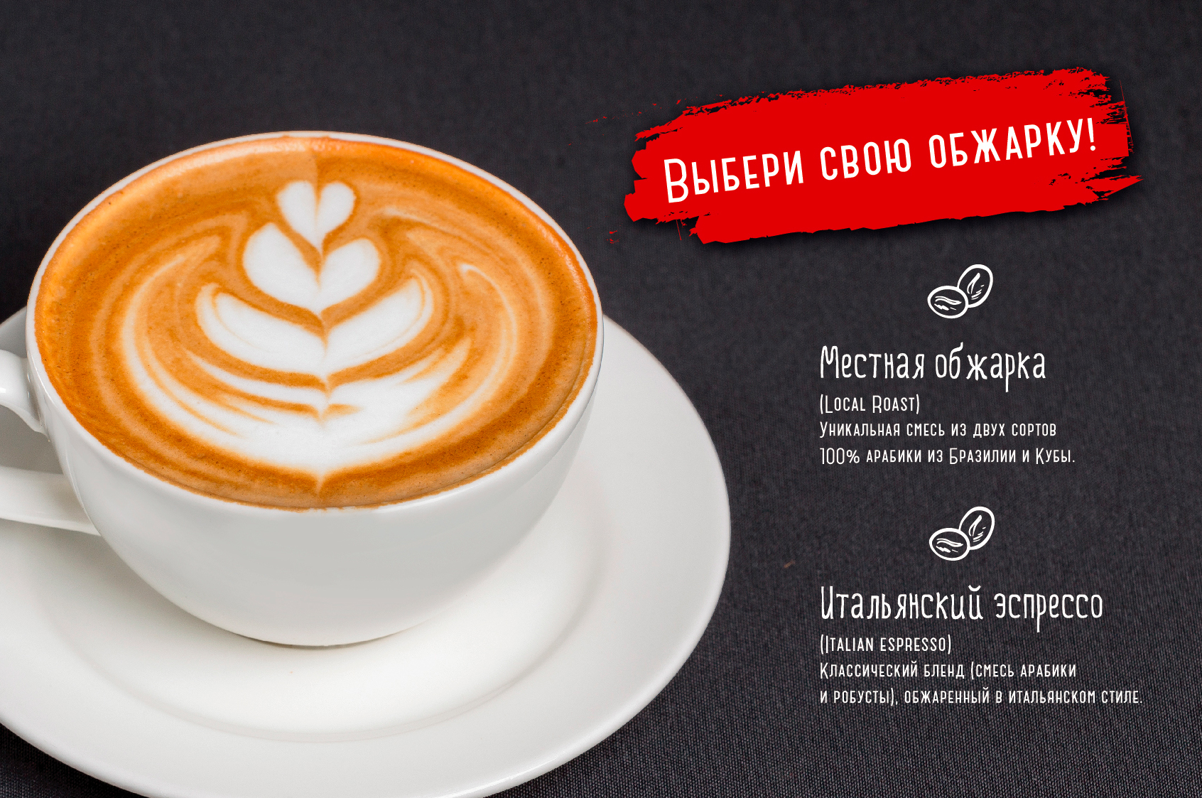 Выбери свою обжарку кофе в Terra!