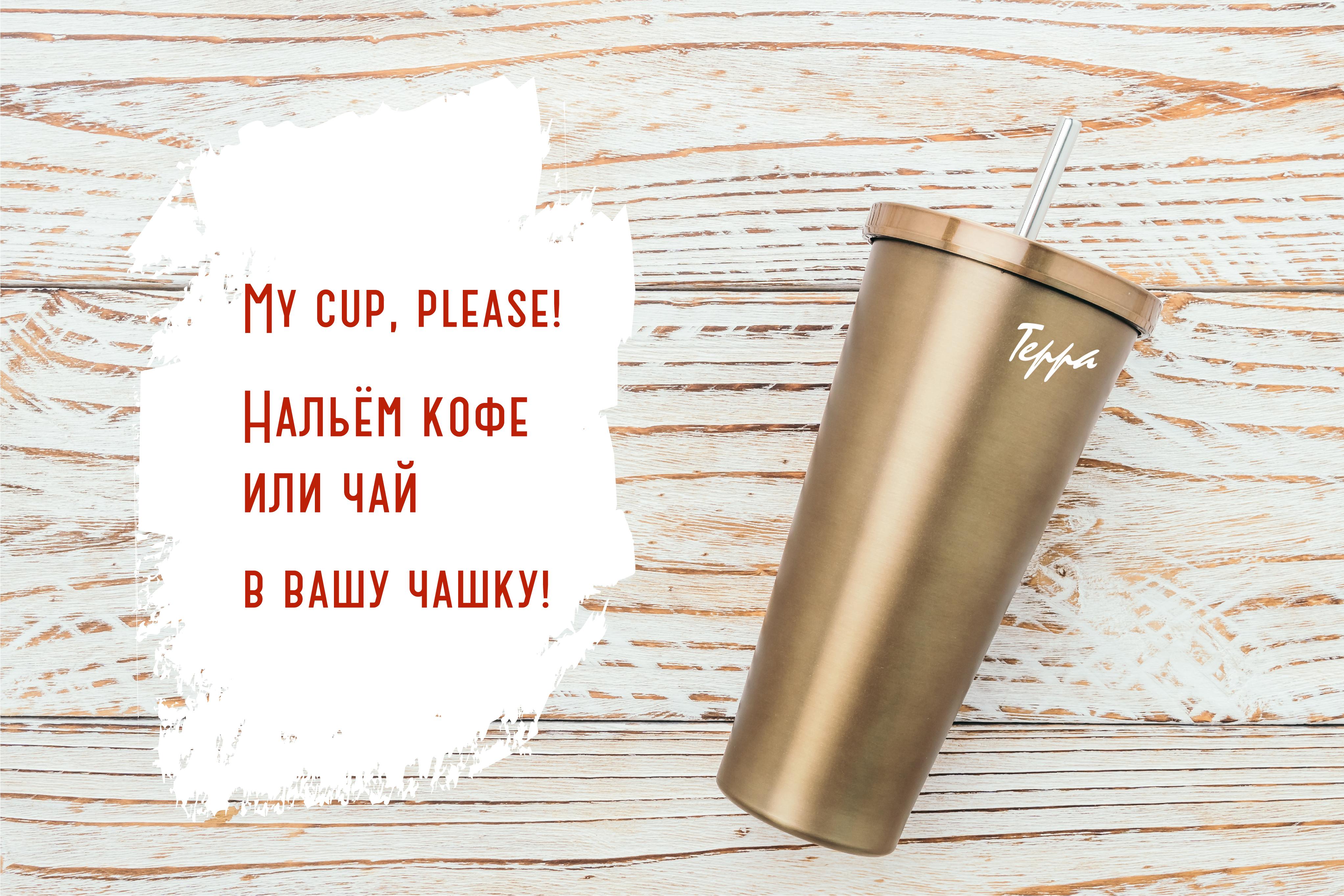 My cup, нальем кофе в вашу чашку!